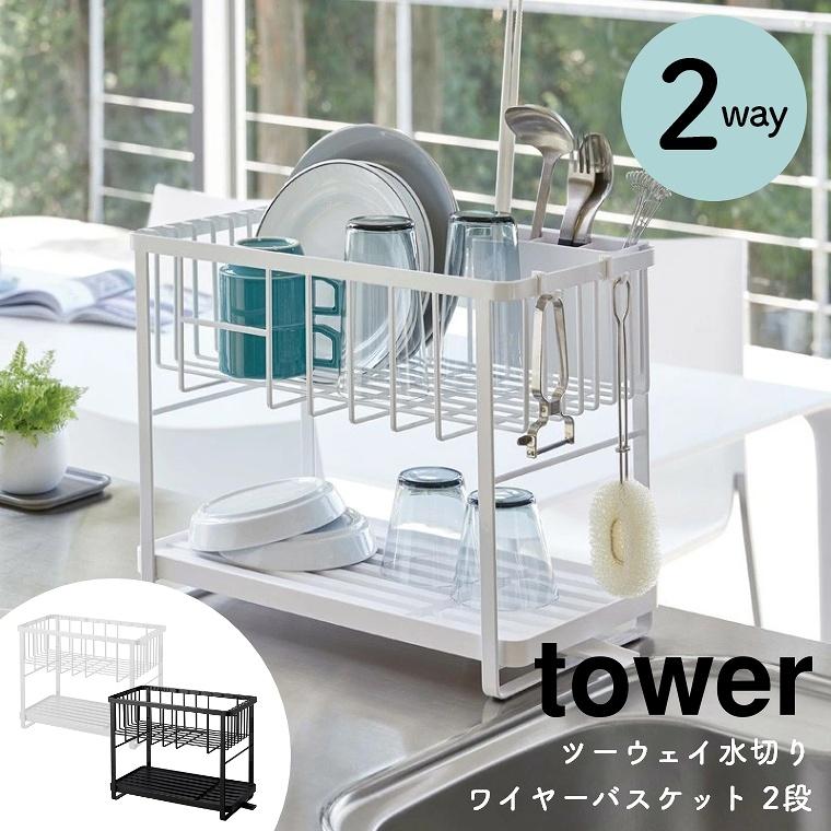 2Way ツーウェイ水切りワイヤーバスケット 2段 山崎実業 tower タワー