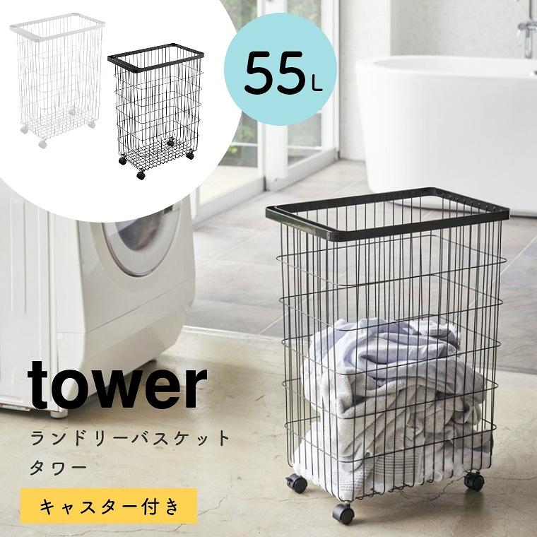 ランドリーバスケット キャスター付き 55L 山崎実業 tower タワー