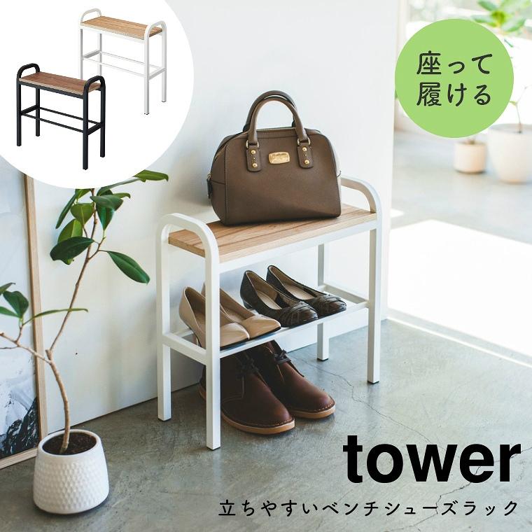 立ちやすいベンチシューズラック 山崎実業 tower タワー