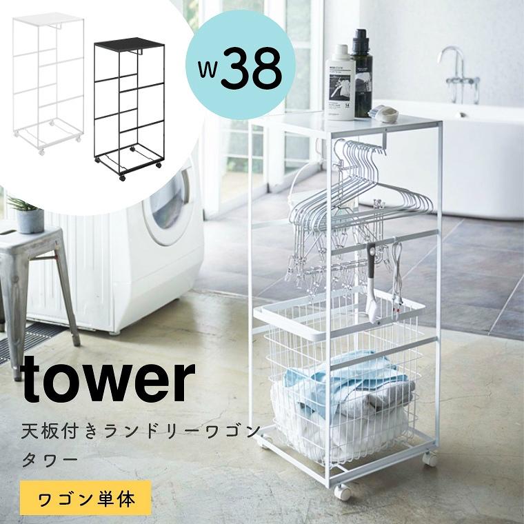 天板付きランドリーワゴン 山崎実業 tower タワー
