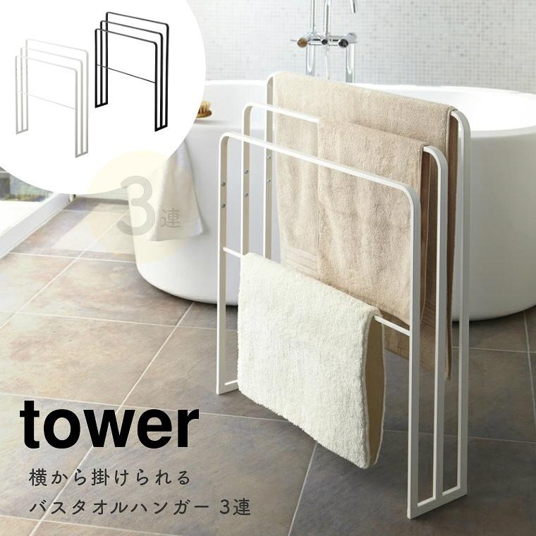 横から掛けられるバスタオルハンガー 3連 山崎実業 tower タワー