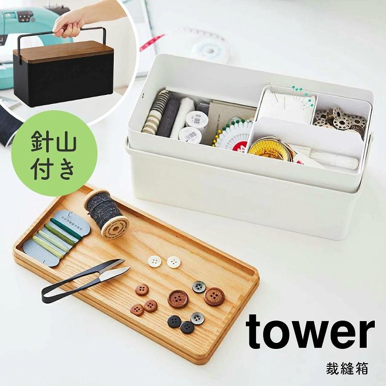 裁縫箱 山崎実業 tower タワー