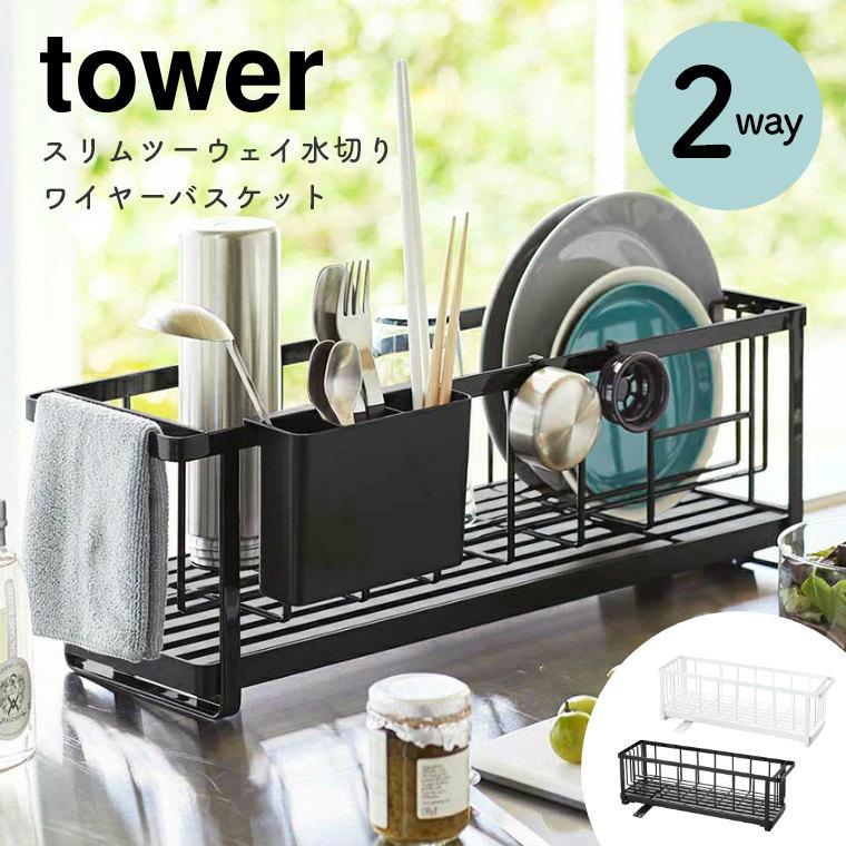 2Way スリムツーウェイ水切りワイヤーバスケット 山崎実業 tower タワー