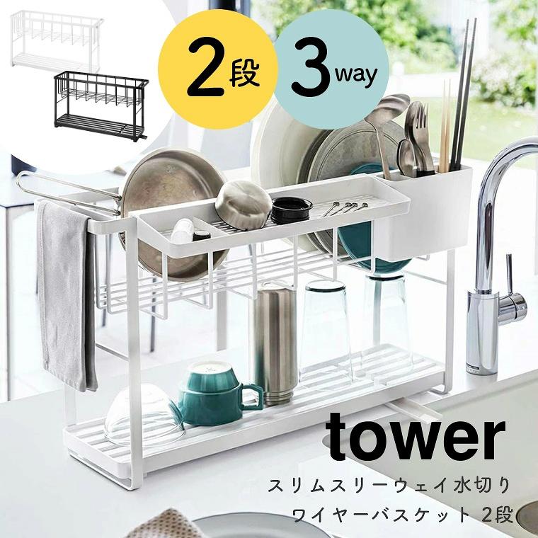 3Way スリムスリーウェイ水切りワイヤーバスケット 2段 山崎実業 tower タワー