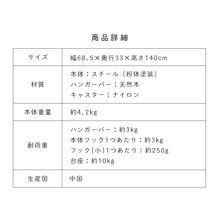 [ 山崎実業 tower/タワー ] キッズパネル付きハンガーラック 高さ140cm (ランドセル収納/コート掛け/衣類収納/見せる収納/キッズ収納/ブラック/ホワイト)