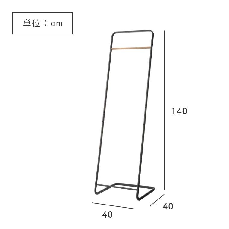 [ 山崎実業 tower/タワー ] コートハンガー 幅40cm (スリム/棚付き/ハンガーラック/コート掛け/省スペース/衣類収納/見せる収納)