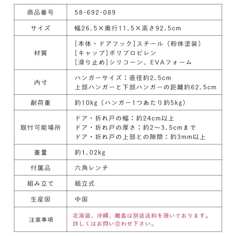 [ 山崎実業 tower/タワー ] ランドセル&リュックハンガー 2段 (壁面収納/ドアハンガー/穴あけ不要/シンプル/モノトーン/ホワイト/ブラック/白/黒)