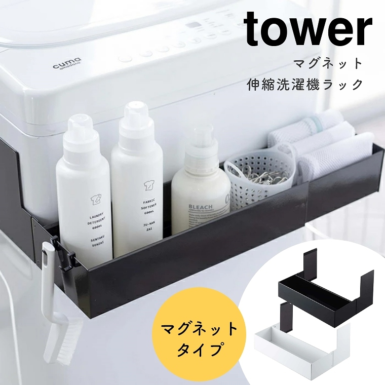 マグネット伸縮洗濯機ラック 山崎実業 tower タワー
