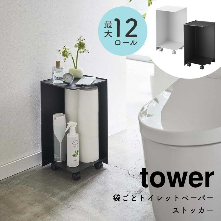 袋ごとトイレットペーパーストッカー 山崎実業 tower タワー