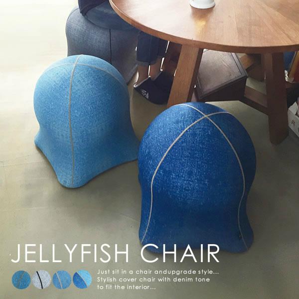 ただ椅子に座るだけでスタイルアップ! ジェリーフィッシュチェア