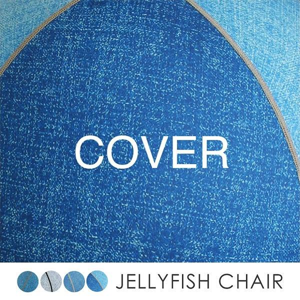 ただ椅子に座るだけでスタイルアップ! ジェリーフィッシュチェア 専用カバー