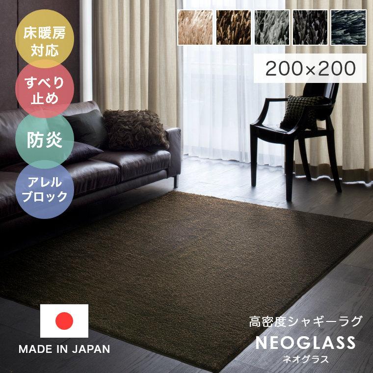 高密度シャギーラグ ネオグラス 200×200cm オーダーラグ スミノエ
