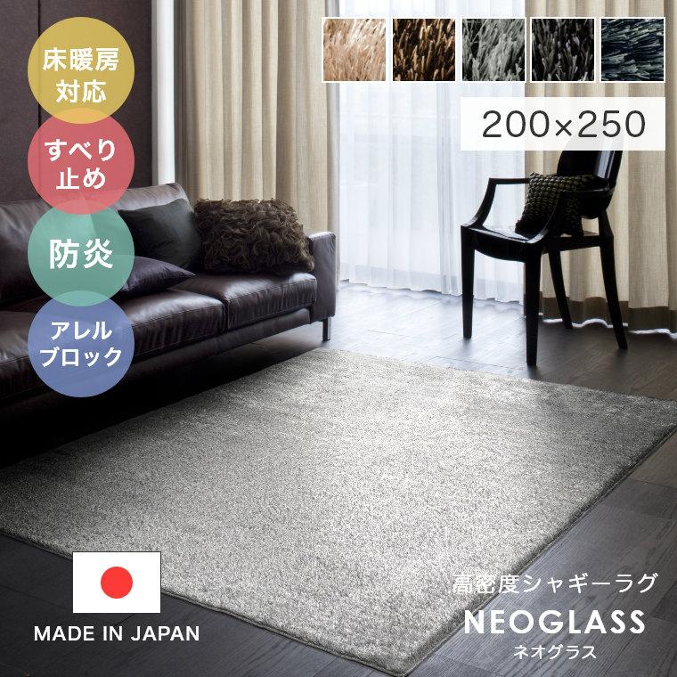 高密度シャギーラグ ネオグラス 200×250cm オーダーラグ スミノエ