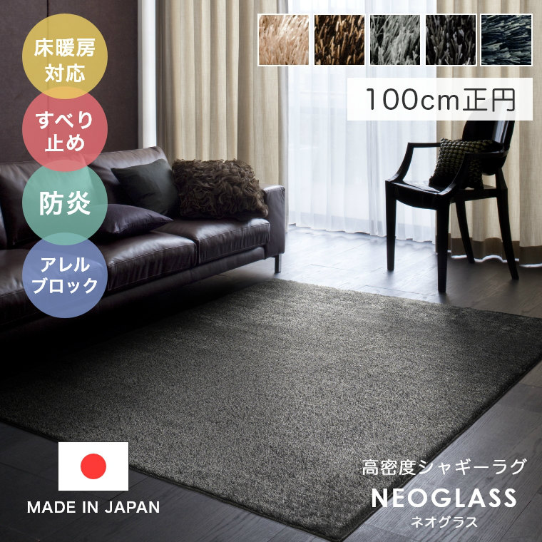 高密度シャギーラグ ネオグラス 100×100cm正円 スミノエ