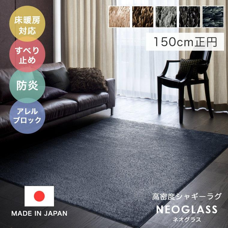 高密度シャギーラグ ネオグラス 150×150cm正円 スミノエ