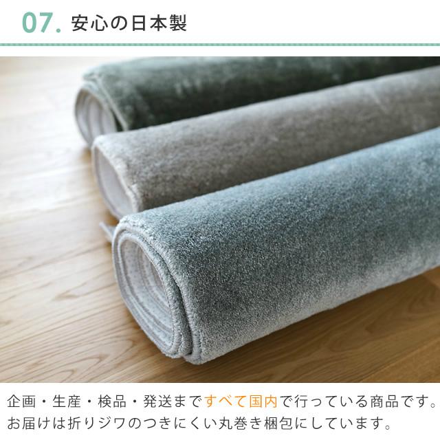 安心の日本製ラグ