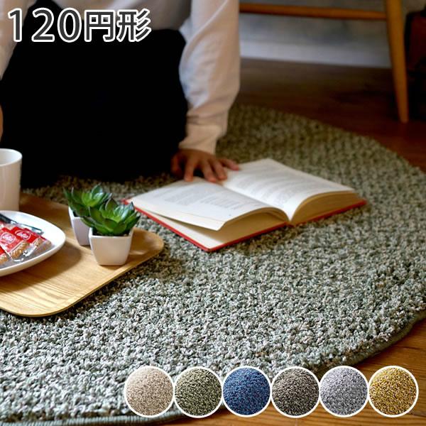 日本製 セミシャギーラグ ミランジュ 120cm円形
