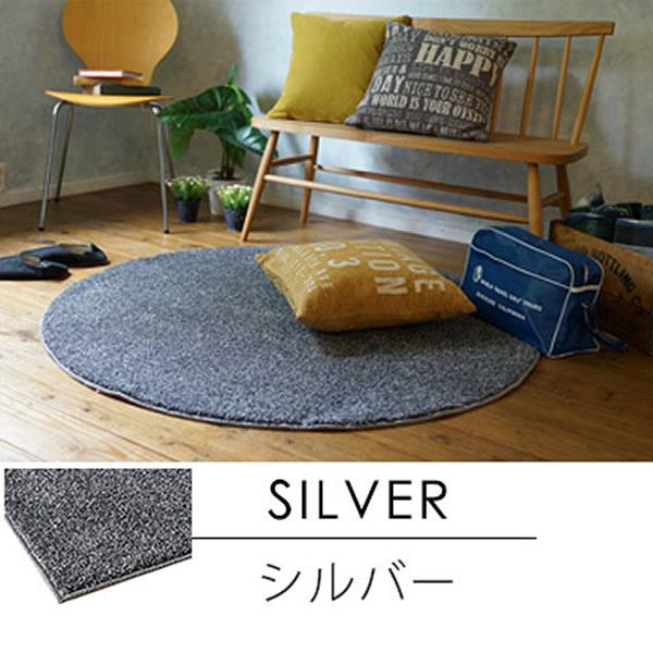 日本製 サキソニーラグ レーヴ 120cm 正円形 丸 120Rcm