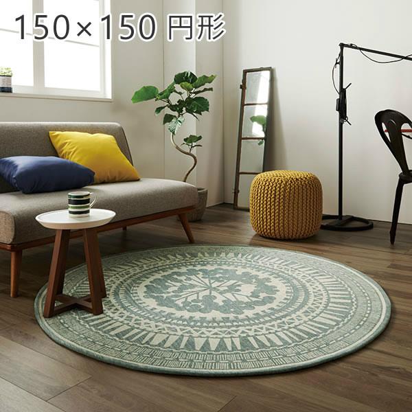 人気のメダリオンデザインのゴブラン織ラグ レイス 150×150cm円形 スミノエ