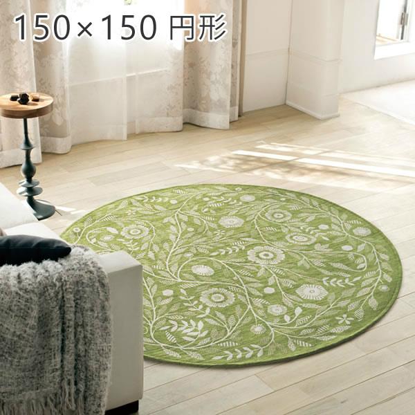 明るいグリーン色のゴブラン織ラグ アイヴィー 150×150cm円形 スミノエ