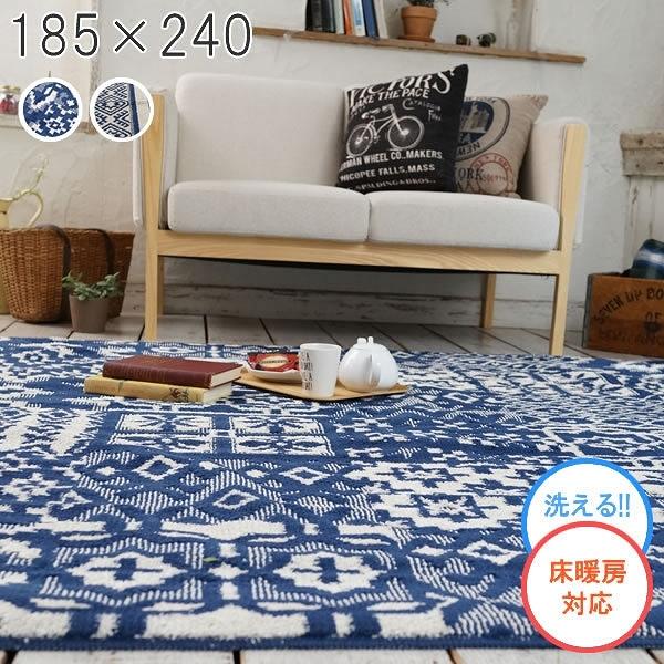 お部屋に合わせやすい西海岸デザインのラグ トカーニ 185×240cm スミノエ