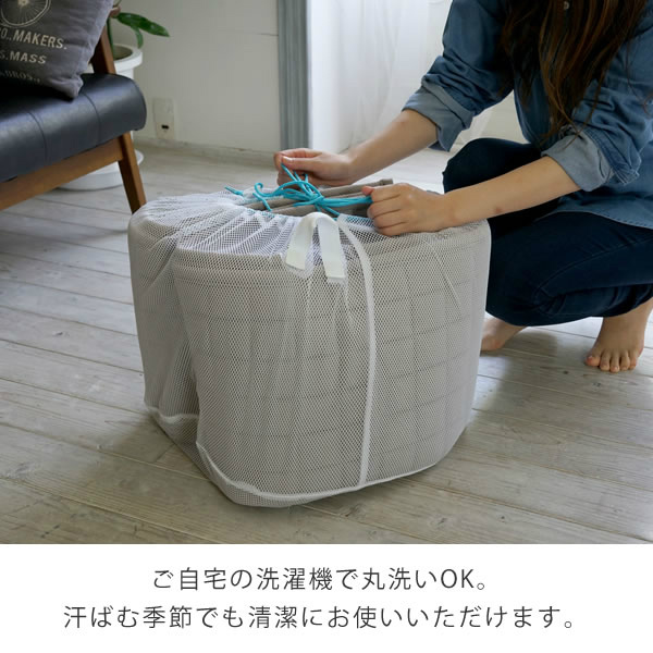 ご自宅の洗濯機で丸洗いOK