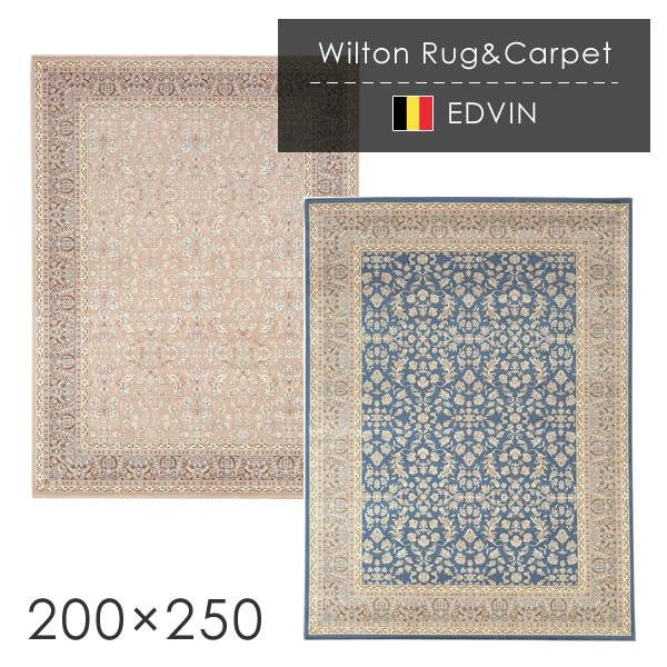 ベルギー製 ウィルトン織ラグ エドヴァン 200×250cm