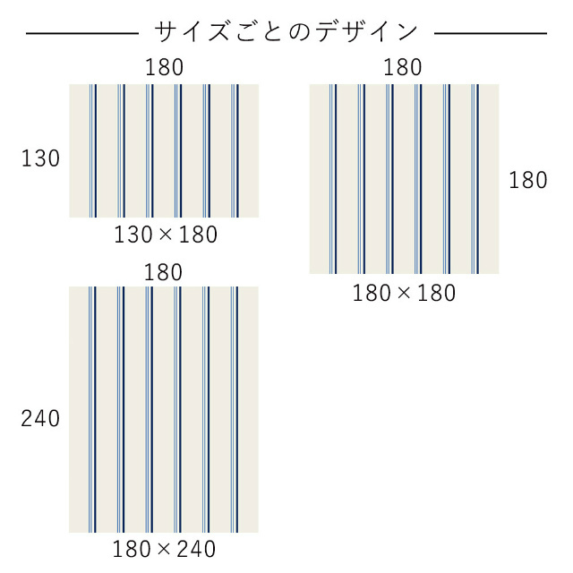 130×180cm 180×180cm 180×240cm