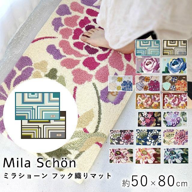 ミラショーン フック織りマット メイズ 約50×80cm(玄関マット)