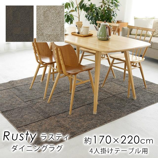 ダイニングラグ ラスティ Rusty 約170×220cm(4人掛けテーブル用)
