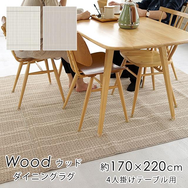 ダイニングラグ ウッド Wood 約170×220cm(4人掛けテーブル用)