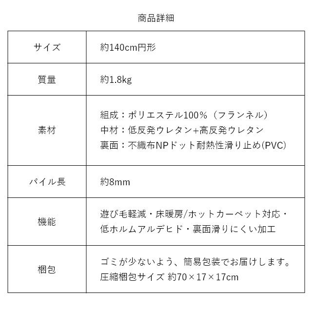 低反発高反発ストライプフランネルラグマット LS-701 140cmR