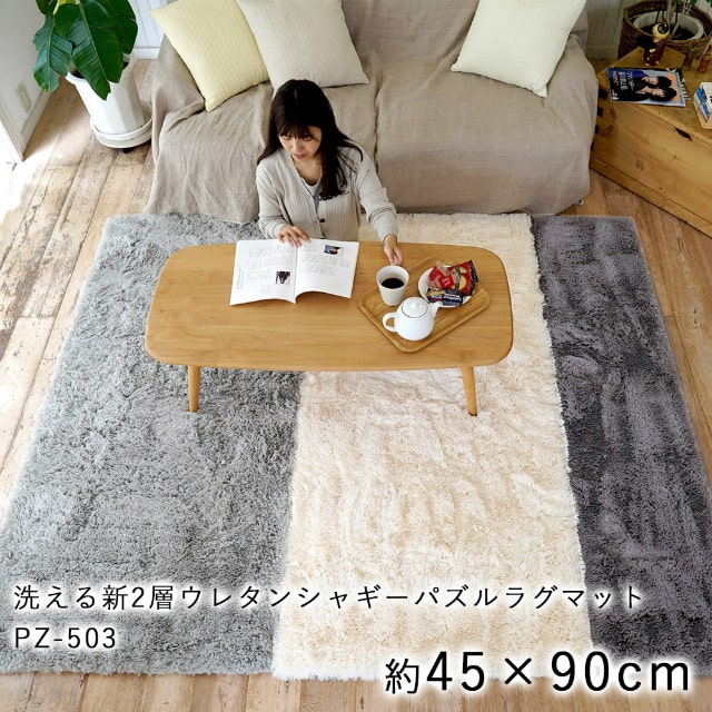 洗えるシャギー2層ウレタンパズルラグマット PZ-503 45×90cm