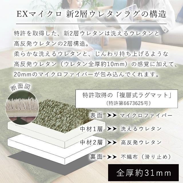 EXマイクロ新2層ウレタンラグマット MS-303