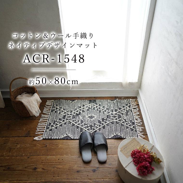 フリンジが可愛い 手織りウールコットンジャガード ACR-1548