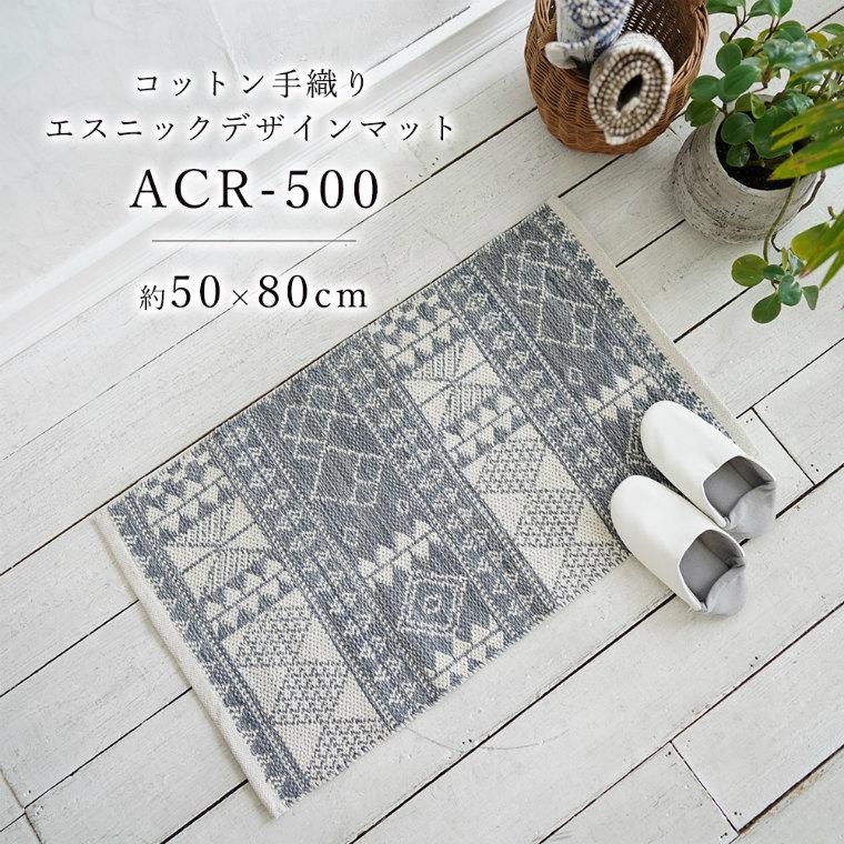 細やかで楽しいエスニックデザイン 手織りコットンジャガード ACR-500