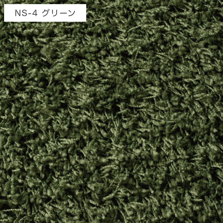 サイズオーダーOK!太さの異なる糸を組み合わせたシャギーラグ NEST SHAGGY ネストシャギー 261×261cm (約4.5畳) スミノエ ビッグサイズラグ (ホットカーペット対応&防ダニ&アレルブロック&抗菌&抗ウイルス)