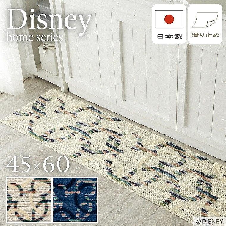 キッチンマット ディズニー 45×180cm DMM-5094 ミツマルサークル(滑り止め/遊び毛/ミッキー/アイボリー/ネイビー/スミノエ)