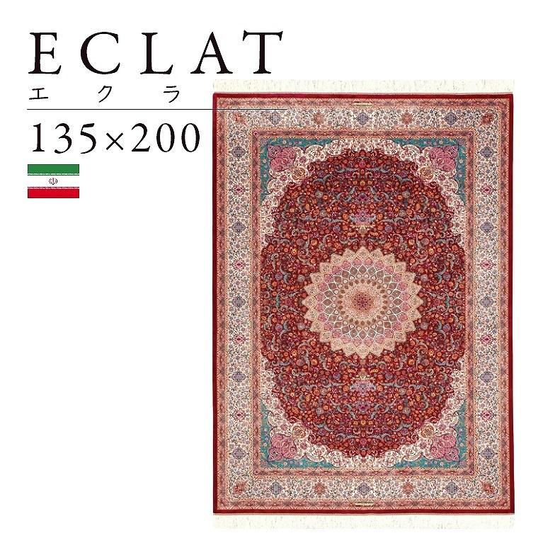 超高密度のウィルトン織ラグ エクラ 135×200cm 1.5畳 レッド マット 絨毯 モダン 高級 ディーパス