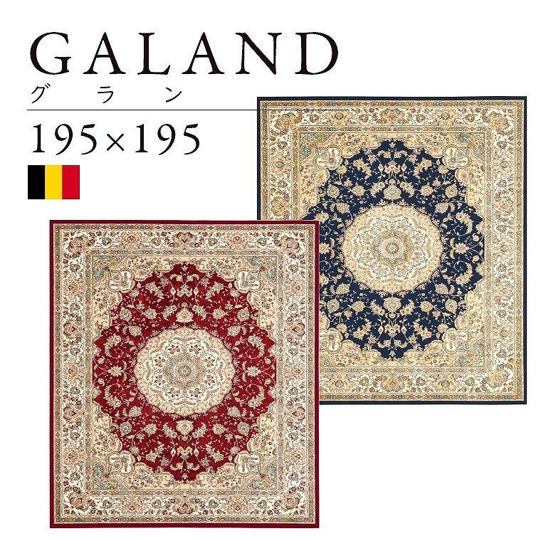 メダリオンデザインのモケット織ラグ グラン 195×195cm レッド ネイビー マット 絨毯 モダン 高級 ディーパス