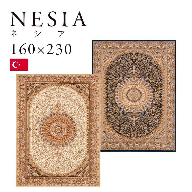 メダリオンデザインのウィルトン織ラグ ネシア 160×230cm 3畳 クリーム ブルー マット 絨毯 モダン 高級 ディーパス