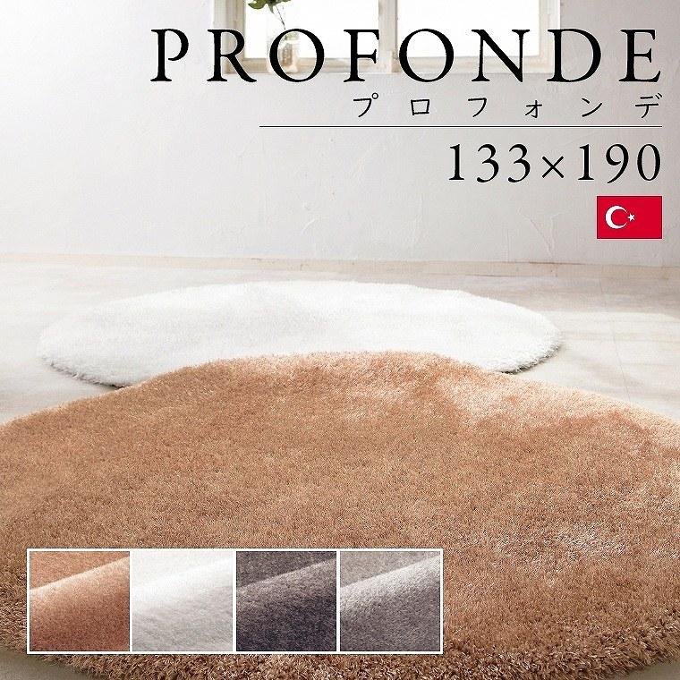 ボリュームたっぷりウィルトン織ラグ プロフォンデ 133×190cm ゴールド パールホワイト ストーン シルバー マット 絨毯 モダン 高級 ディーパス