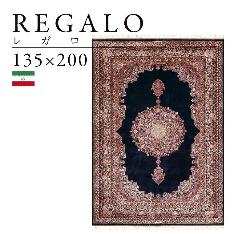 超高密度のウィルトン織ラグ レガロ 135×200cm 1.5畳 ブラック マット 絨毯 モダン 高級 ディーパス