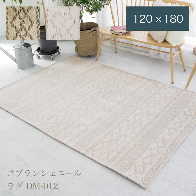 ゴブランシェニールラグ DM-012