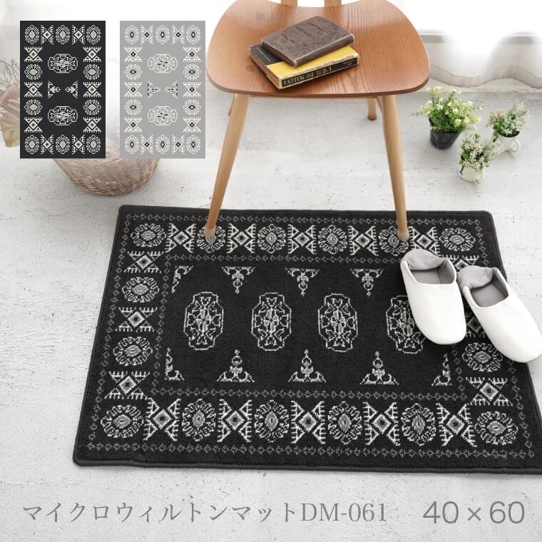 エスニック感&モノトーンでオトナな雰囲気♪ボハラ柄をモチーフにしたウィルトン織りのマット!