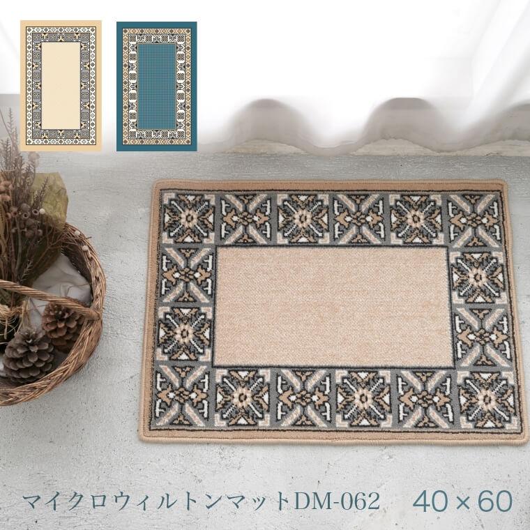 豪華で美しい民族文様♪高級感と重厚感のあるウィルトン織りのマット!