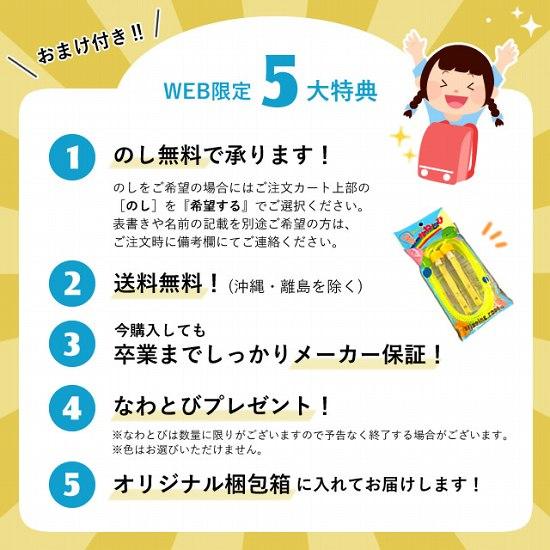 家具のホンダ WEB限定5大特典