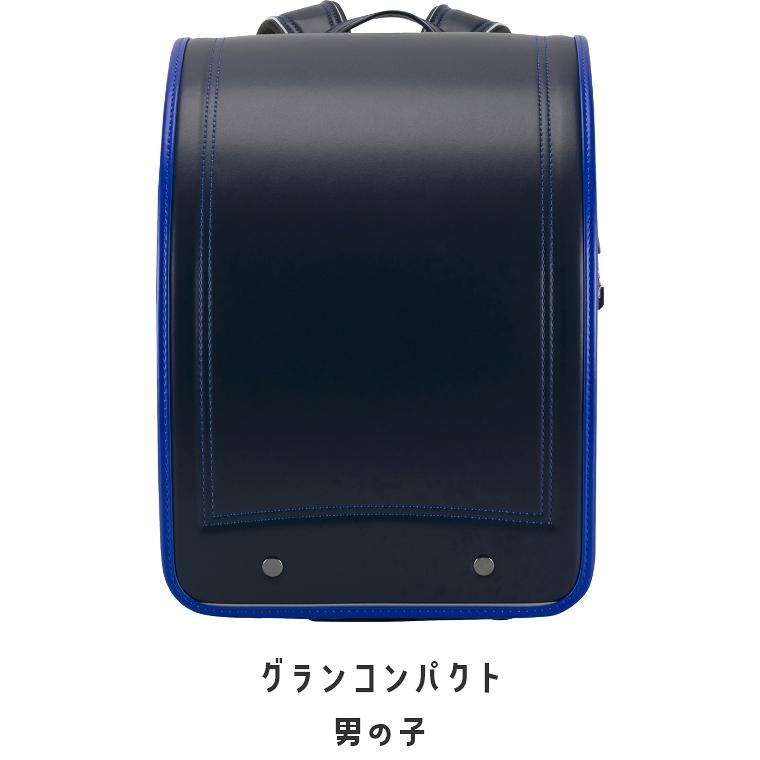 ふわりぃランドセル グランコンパクト 男の子 協和 kyouwa